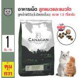 ซื้อ Canagan อาหารแมว สูตรเนื้อไก่เลี้ยงอิสระ สำหรับแมวทุกวัย ทุกสายพันธุ์ ขนาด 1 5 กิโลกรัม Canagan ถูก