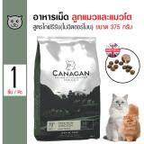 ราคา Canagan อาหารแมว สูตรเนื้อไก่เลี้ยงอิสระ สำหรับแมวทุกวัย ทุกสายพันธุ์ ขนาด 375 กรัม