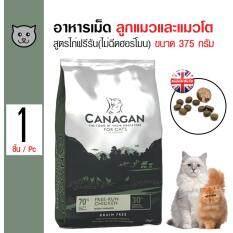 ขาย Canagan อาหารแมว สูตรเนื้อไก่เลี้ยงอิสระ สำหรับแมวทุกวัย ทุกสายพันธุ์ ขนาด 375 กรัม Canagan เป็นต้นฉบับ