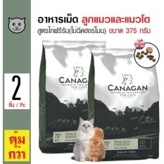 ราคา Canagan อาหารแมว สูตรเนื้อไก่เลี้ยงอิสระ สำหรับแมวทุกวัย ทุกสายพันธุ์ ขนาด 375 กรัม X 2 ถุง ใหม่ล่าสุด