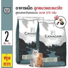 ขาย ซื้อ Canagan อาหารแมว สูตรสคอททิชแซลมอน บำรุงผิวหนังและขน สำหรับแมวทุกวัย ทุกสายพันธุ์ ขนาด 375 กรัม X 2 ถุง