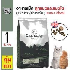 ขาย Canagan อาหารแมว สูตรเนื้อไก่เลี้ยงอิสระ สำหรับแมวทุกวัย ทุกสายพันธุ์ ขนาด 4 กิโลกรัม