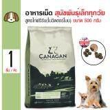 ขาย Canagan อาหารสุนัข สูตรเนื้อไก่ เม็ดโดนัท ทานง่าย สำหรับสุนัขพันธุ์เล็กทุกวัย ขนาด 500 กรัม Canagan เป็นต้นฉบับ