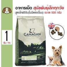 ขาย ซื้อ Canagan อาหารสุนัข สูตรเนื้อไก่ เม็ดโดนัท ทานง่าย สำหรับสุนัขพันธุ์เล็กทุกวัย ขนาด 500 กรัม ใน กรุงเทพมหานคร