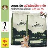 ขาย Canagan อาหารสุนัข สูตรเนื้อไก่ เม็ดโดนัท ทานง่าย สำหรับสุนัขพันธุ์เล็กทุกวัย ขนาด 500 กรัม X 2 ถุง ราคาถูกที่สุด