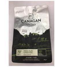 ขาย Canagan Free Run Chicken For Cats อาหารแมวทุกช่วงวัย ทำจากเนื้อไก่ ขนาด 375G
