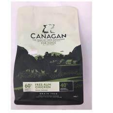 ราคา Canagan Free Run Chicken For Dogs อาหารสุนัข ทุกช่วงวัย ทำจากเนื้อไก่ ขนาด 500G Canagan Thailand