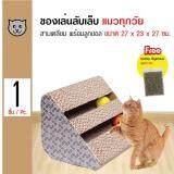 ราคา Cat Scratcher ของเล่นแมว ที่ลับเล็บสามเหลี่ยม พร้อมรางบอล สำหรับแมวทุกวัย ขนาด 27X23X17 ซม ฟรี Catnip กัญชาแมว ใหม่ล่าสุด