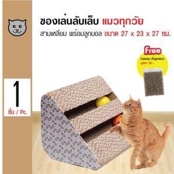 Cat Scratcher ของเล่นแมว ที่ลับเล็บสามเหลี่ยม พร้อมรางบอล สำหรับแมวทุกวัย ขนาด 27x23x17 ซม. ฟรี! Catnip กัญชาแมว