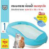 ราคา Cat Toilet ห้องน้ำแมว กระบะทรายแมว แบบมีขอบกันทรายเลอะ สำหรับแมวทุกสายพันธุ์ ขนาด 52X39X16 ซม ฟรี ที่ตักทราย
