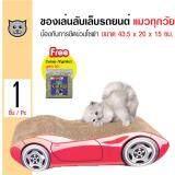 ราคา Cat Scratcher ของเล่น ที่ลับเล็บ ที่ข่วนเล็บแมว รูปรถยนต์ สำหรับแมวทุกวัย ขนาด 43 5X20X15 ซม แถมฟรี Catnip กัญชาแมว 1 ซอง เป็นต้นฉบับ