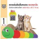 ราคา Cat Scratcher ของเล่น ที่ลับเล็บ ที่ข่วนเล็บแมว รูปหนอน สำหรับแมวทุกวัย ขนาด 43 5X20X15 ซม แถมฟรี Catnip กัญชาแมว 1 ซอง เป็นต้นฉบับ