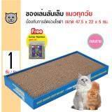 Cat Scratcher ของเล่น ที่ลับเล็บ ที่ข่วนเล็บแมว รูปกระดานยาว สำหรับแมวทุกวัย ขนาด 47 5X22X5 ซม แถมฟรี Catnip กัญชาแมว 1 ซอง เป็นต้นฉบับ