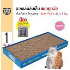 ขาย ซื้อ ออนไลน์ Cat Scratcher ของเล่น ที่ลับเล็บ ที่ข่วนเล็บแมว รูปกระดานยาว สำหรับแมวทุกวัย ขนาด 47 5X22X5 ซม แถมฟรี Catnip กัญชาแมว 1 ซอง