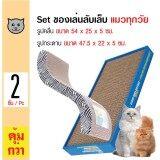 ขาย Cat Scratcher ของเล่น ที่ลับเล็บ ที่ข่วนเล็บแมว รูปคลื่นใหญ่ ขนาด 54X25X5 ซม รูปกระดาน ขนาด 47 5X22X5 ซม สำหรับแมวทุกวัย แถมฟรี Catnip กัญชาแมว 2 ซอง ผู้ค้าส่ง