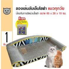 ซื้อ Cat Scratcher ของเล่น ที่ลับเล็บ ที่ข่วนเล็บแมว รูปโซฟาจัมโบ้ สำหรับแมวทุกวัย ขนาด 60X28X10 ซม แถมฟรี Catnip กัญชาแมว 1 ซอง ใหม่
