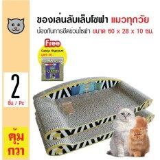 Cat Scratcher ของเล่น ที่ลับเล็บ ที่ข่วนเล็บแมว รูปโซฟาจัมโบ้ สำหรับแมวทุกวัย ขนาด 60x28x10 ซม. x 2 ชิ้น แถมฟรี! Catnip กัญชาแมว 2 ซอง