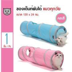 ราคา Cat Toys ของเล่นแมว เต็นท์แมว อุโมงค์แมวพับได้ สำหรับแมวทุกวัย ขนาด 120X24 ซม เป็นต้นฉบับ