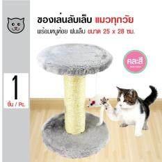 Cat Toy ของเล่นแมว เสาลับเล็บแมว 2 ชั้นพร้อมหนู คอนโดแมว สำหรับแมวทุกวัย ขนาด 25x28 ซม.