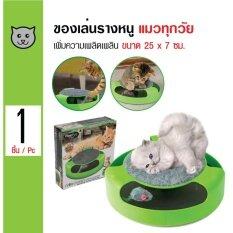 ขาย Catch The Mouse ของเล่นแมว วงล้อหนู สำหรับแมวทุกวัย ขนาด 25X7 ซม ออนไลน์ Thailand
