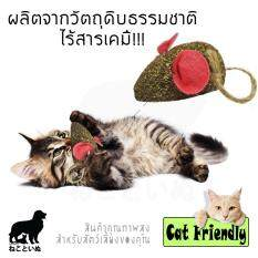 โปรโมชั่น Catnip แคทนิป กัญชาแมว ทรงหนูน่ารัก ถูก