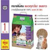 ขาย Cat S Best ทรายแมวอนามัย ทรายไม้สนธรรมชาติ ฝุ่นน้อย สำหรับแมวขนยาว ขนาด 20 ลิตร ใน กรุงเทพมหานคร