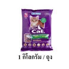 CattyCat Ocean FIsh 1 Kg