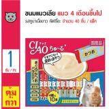 ขาย ซื้อ Ciao ขนมแมวเลีย ขนมแมว รวมรสทูน่าเนื้อขาวและทูน่าคัดซึโอะ สำหรับแมว 4 เดือนขึ้นไป ขนาด 14 กรัม 40 ซอง แพ็ค ใน กรุงเทพมหานคร