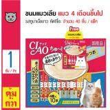 ราคา Ciao ขนมแมวเลีย ขนมแมว รวมรสทูน่าเนื้อขาวและทูน่าคัดซึโอะ สำหรับแมว 4 เดือนขึ้นไป ขนาด 14 กรัม 40 ซอง แพ็ค แถมฟรี ขนมแมวเลีย ขนาด 14 กรัม 10 ซอง แพ็ค ที่สุด