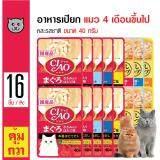 ราคา Ciao อาหารเปียกแมว คละรสชาติ สำหรับแมว 4 เดือนขึ้นไป ขนาด 40 กรัม X 16 ซอง ใหม่ล่าสุด