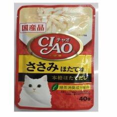 ขาย Ciao อาหารเปียกแมว เนื้อสันในไก่รสหอยเชลล์ 40G Ic 205 32 Units ถูก