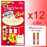 ขาย Ciao Chu Ru ขนมแมวเลีย รสปลาทูน่า ขนาด 14 กรัม X 4 1 ซอง จำนวน 12 แพ็ค Ciao ออนไลน์