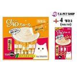 ราคา Ciao Churu Chicken Fillet Seafood Mix 14G X20 4Pcs 2 Packsขนมแมวเลีย สูตรเนื้อสันในไก่ ซีฟู้ด พร้อมโภชนาการครบครัน บรรจุ 20 ซอง แพ็ค 4ซอง คละรส 2 แพ็ค ออนไลน์