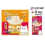 ขาย Ciao Churu Chicken Fillet Seafood Mix 14G X20Pcs ขนมแมวเลีย สูตรเนื้อสันในไก่ ซีฟู้ด พร้อมโภชนาการครบครัน บรรจุ 20 ซอง แพ็ค 4ซอง คละรส Ciao เป็นต้นฉบับ