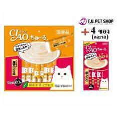 ส่วนลด สินค้า Ciao Churu Chicken Fillet Seafood Mix 14G X20Pcs ขนมแมวเลีย สูตรเนื้อสันในไก่ ซีฟู้ด พร้อมโภชนาการครบครัน บรรจุ 20 ซอง แพ็ค 4ซอง คละรส