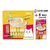 ราคา Ciao Churu Tuna Scallop Mix 14G X 20 4Pcs 2 Packs ขนมแมวเลีย ชาว ชูรู รสทูน่าผสมหอยเซลล์ บรรจุ 20 ซอง แพ็ค 4ซอง คละรส จำนวน 2 แพ็ค Ciao เป็นต้นฉบับ