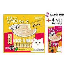 ราคา Ciao Churu Tuna Scallop Mix 14G X 20 4Pcs 2 Packs ขนมแมวเลีย ชาว ชูรู รสทูน่าผสมหอยเซลล์ บรรจุ 20 ซอง แพ็ค 4ซอง คละรส จำนวน 2 แพ็ค ไทย