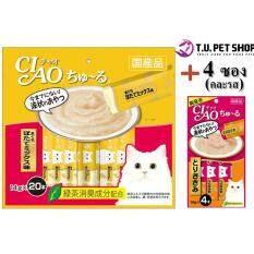 CIAO CHURU Tuna scallop Mix (14g x 20+4pcs) 3 Packs ขนมแมวเลีย ชาว ชูรู รสทูน่าผสมหอยเซลล์ บรรจุ 20 ซอง/แพ็ค + 4ซอง (คละรส) จำนวน 3 แพ็ค