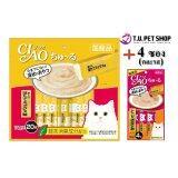 ขาย Ciao Churu Tuna Scallop Mix 14G X 20 4 Pcs ขนมแมวเลีย ชาว ชูรู รสทูน่าผสมหอยเซลล์ บรรจุ 20 ซอง แพ็ค 4ซอง คละรส ราคาถูกที่สุด
