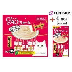 CIAO Churu White Meat Tuna (14g x 20+4pcs) ขนมแมวเลีย สูตรปลาทูน่าเนื้อขาว พร้อมโภชนาการครบครัน บรรจุ 20 ซอง/แพ็ค + 4ซอง (คละรส)