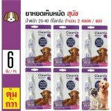 ขาย Cleartix ยาหยอดหลัง ยาหยดเห็บหมัด สำหรับสุนัข น้ำหนัก 20 40 กิโลกรัม อายุ 8 สัปดาห์ขึ้นไป 2 หลอด แพ็ค X 6 แพ็ค ใหม่
