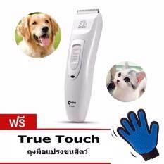 Codos ชุดอุปกรณ์ตัดขนสุนัข รุ่น Kp-3000 แถมฟรี True Touch ถุงมือแปรงขนสัตว์เลี้ยง By Zazaa.