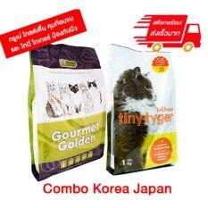 COMBO อาหารเม็ดสูตรญี่ปุ่นและเกาหลี (อาหารเม็ดไทนี่ไทเกอร์ 1 kg / อาหารเม็ดกรูเม่ โกลด์เดิ้น 1.5kg)