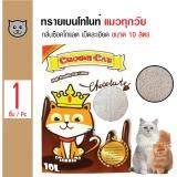 ขาย Crown Cat ทรายแมวเบนโทไนท์ กลิ่นช็อกโกแลต จับเป็นก้อนดี ฝุ่นน้อย สำหรับแมวทุกวัย ขนาด 10 ลิตร ราคาถูกที่สุด