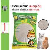 ราคา Crown Cat ทรายแมวเบนโทไนท์ กลิ่นเลมอน จับเป็นก้อนดี ฝุ่นน้อย สำหรับแมวทุกวัย ขนาด 10 ลิตร Crown Cat ออนไลน์