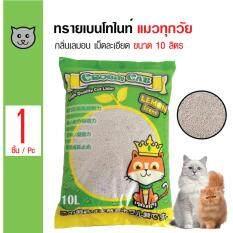ซื้อ Crown Cat ทรายแมวเบนโทไนท์ กลิ่นเลมอน จับเป็นก้อนดี ฝุ่นน้อย สำหรับแมวทุกวัย ขนาด 10 ลิตร ออนไลน์