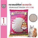 Crown Cat ทรายแมวเบนโทไนท์ กลิ่นสตรอเบอร์รี จับเป็นก้อนดี ฝุ่นน้อย สำหรับแมวทุกวัย ขนาด 10 ลิตร ใหม่ล่าสุด
