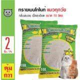ขาย Crown Cat ทรายแมวเบนโทไนท์ กลิ่นเลมอน จับเป็นก้อนดี ฝุ่นน้อย สำหรับแมวทุกวัย ขนาด 10 ลิตร X 2 ถุง กรุงเทพมหานคร