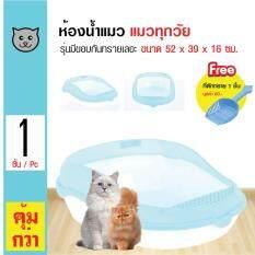 ซื้อ Crown Cat ห้องน้ำแมว กระบะทรายแมว แบบมีขอบกันทรายเลอะ สำหรับแมวทุกสายพันธุ์ ขนาด 52X39X16 ซม ฟรี ที่ตักทรายแมว ใหม่ล่าสุด
