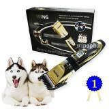 ซื้อ Daling ปัตตาเลี่ยนตัดขนสุนัข ใบมีดเซรามิค เกรด A สีทอง Wipapha